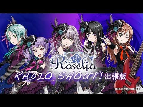 connectYoutube - RoseliaのRADIO SHOUT! ガルパーティ!出張版(ガルパーティ!in東京)