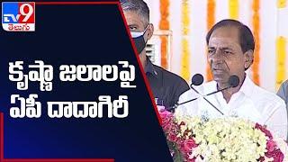 కృష్ణా జలాలపై ఏపీ దాదాగిరి - CM KCR - TV9 - TV9