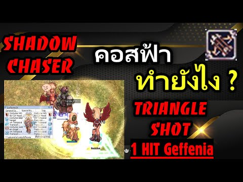 Shadow-Chaser-คอสฟ้า-ทำยังไง-T