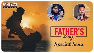 Usuruposaavu Nanna Song | Father's Day Special Song | Karthik Kodakandla | Hymath - ADITYAMUSIC