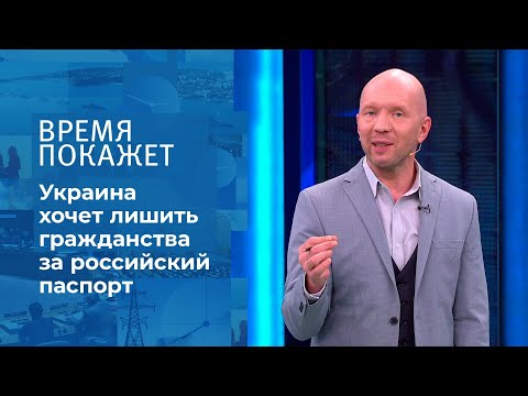 Гражданство Украины: быть или не быть? Время покажет. Фрагмент выпуска от 26.07.2021