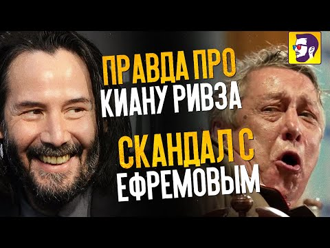 Скандал с Ефремовым, правда про Киану и Довод – Новости кино