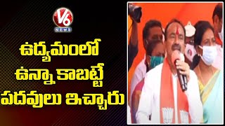 ఉద్యమంలో ఉన్నా కాబట్టే పదవులు ఇచ్చారు : BJP Leader Etela Rajender | V6 News - V6NEWSTELUGU