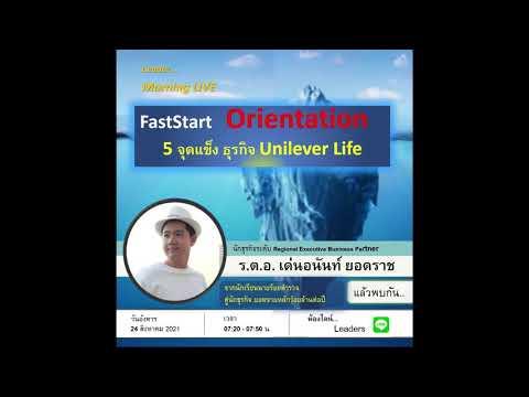 Fast-Start-Orientation:-5-จุดแ