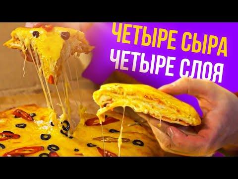САМАЯ СЫРНАЯ четырёхэтажная пицца за всю историю Славных Обзоров.