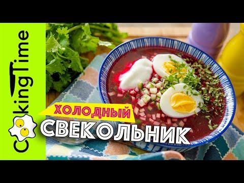 ХОЛОДНЫЙ СВЕКОЛЬНИК | очень вкусный и легкий суп | простой рецепт | как готовить дома