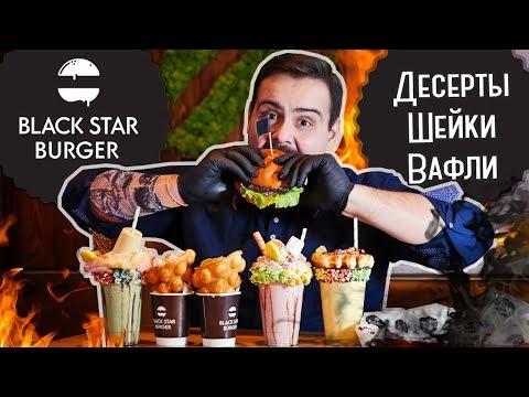 Black Star Burger   Десерты в ТЦ Европейский   Бургер с ананасом