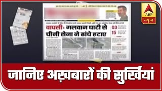 Know major newspaper headlines of the day(08.07.2020) - ABPNEWSTV
