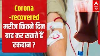 World Blood Donor Day   Corona-recovered मरीज कितने दिन बाद कर सकते हैं रक्तदान? - ABPNEWSTV
