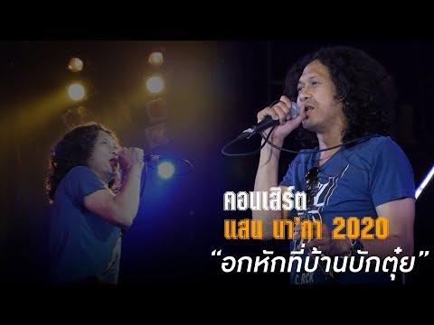 แสน-นา'กา-2020-คอนเสิร์ต- -อกห