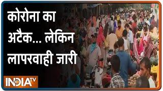 Coronavirus Outbreak: Delhi के Trilokpuri में लोगों ने तोड़े के नियम, भरी संख्या में हुए इकट्ठा - INDIATV