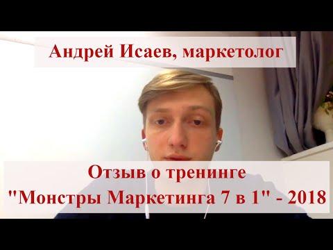 Андрей Исаев, маркетолог, отзыв о тренинге «Монстры Маркетинга 7 в 1» — 2018