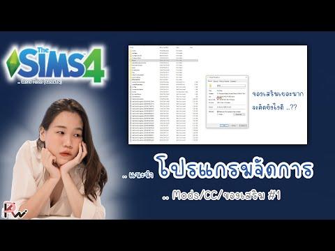 The-Sims-4-|-โปรแกรมจัดการ-Mod