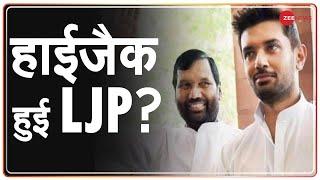 बागी अंकल में 'हाईजैक' कर ली पार्टी?   Bihar LJP Crisis   Pashupati Paras   Chirag Paswan   Latest - ZEENEWS