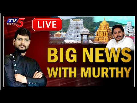 Big News with TV5 Murthy | Special Live Show | TTD Lands Auction | AP CM YS Jagan | TV5 News