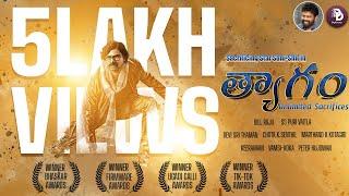 త్యాగం షార్ట్ ఫిల్మ్   Sacrificing Star Sunisith Spoof In Thyagam Telugu Short Film   DigiDaddy - YOUTUBE