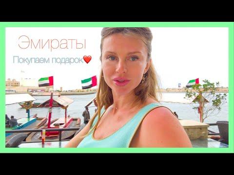 Эмираты. Арабский парфюм. Подарок для Инста-победителя |KatyaWORLD|