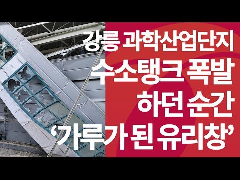 강릉 수소탱크 폭발 순간…'와장창' 가루가 된 유리창