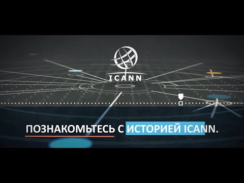 История Интернет-корпорации по присвоению имен и номеров (ICANN)
