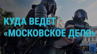 Новые аресты Москве