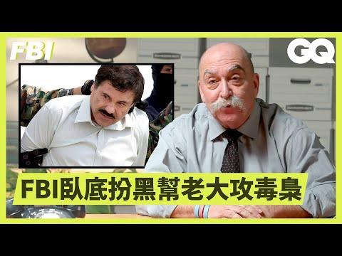 比電影還刺激!前FBI特務解析「最強毒梟矮子」古茲曼落網陷阱 科普小知識 GQ Taiwan
