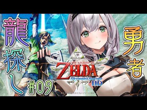 #09【ゼルダの伝説スカイウォードソードHD】龍と剣士ってどちゃくそカッコいい【白銀ノエル/ホロライブ】