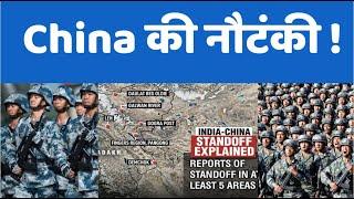 IndiaChinaBorderDispute : तस्वीरों में देखिए किस तरह भारत के Border के पास China ने बढ़ाई अपनी सेनाI - AAJKIKHABAR1