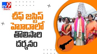 Andhra Pradesh: CJI NV Ramana visits Tirumala, offers prayers along with family - TV9 - TV9
