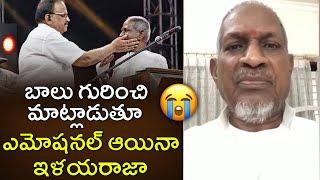 Ilayaraja Emotional Speech About S P Balasubrahmanyam | Rajshri Telugu - RAJSHRITELUGU