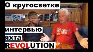 Вокруг света на яхте Revolution, интервью с Михаилом Коломогоровым | Cupiditas | Купидитас