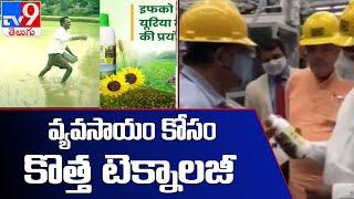 Support nano urea plants : Niranjan urges Centre - TV9 - TV9