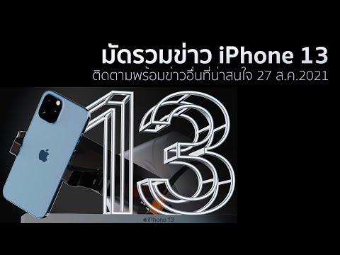 มัดรวมข่าว-iPhone-13ติดตามพร้อ