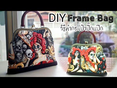 DIY-Frame-Bag-[Free-Pattern-Do