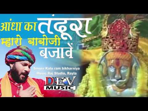आंधा का तन्दुरा म्हारो बाबोजी बजावे - रामदेवजी का सुपरहिट भजन Kaluram Bikharniya की आवाज में