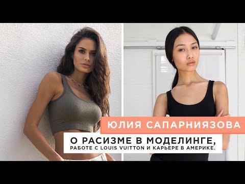 Модель рассказывает о расизме в России, работе с Louis Vuitton и модельной карьере в Америке