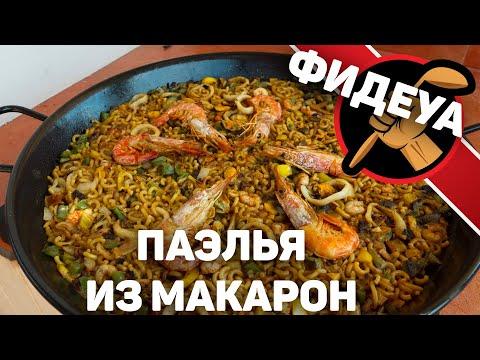 ОБОЖАЮ! Правильная Фидеуа с морепродуктами