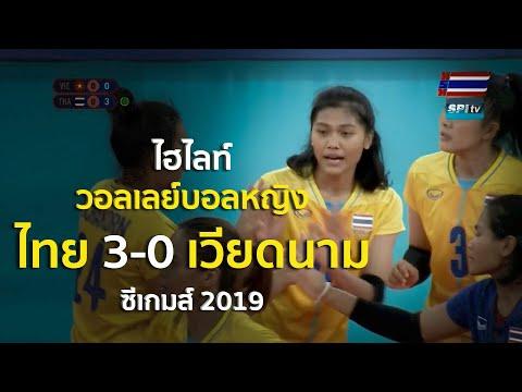 ไฮไลท์ วอลเลย์บอลหญิง ซีเกมส์ ไทย 3-0 เวียดนาม - 7 ธ.ค. 2019