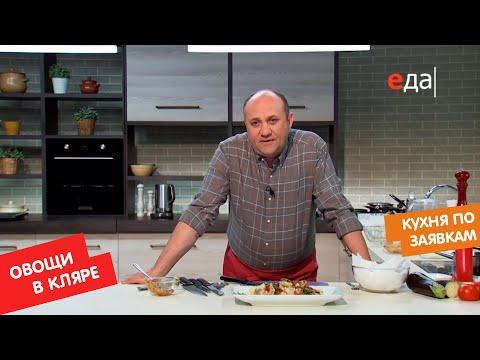 Овощи в кляре | Кухня по заявкам