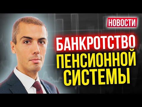 Банкротство пенсионной системы   Апартаменты запретят   Новости photo