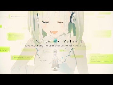 YuNi MV「Write My Voi・・・