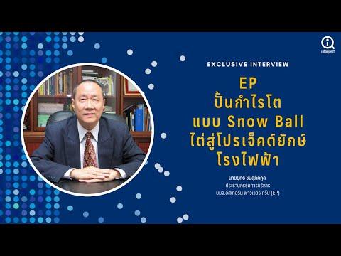 EP-ปั้นกำไรแบบ-Snow-Ball-ไต่สู