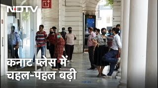 Delhi में Lockdown लगभग समाप्त, सिर्फ कुछ पाबंदियां बरकरार - NDTVINDIA