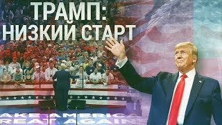 Старт Трампа грузинский