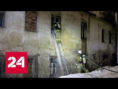 Четыре жителя Смоленска едва не погибли на пожаре в собственном доме. Вести