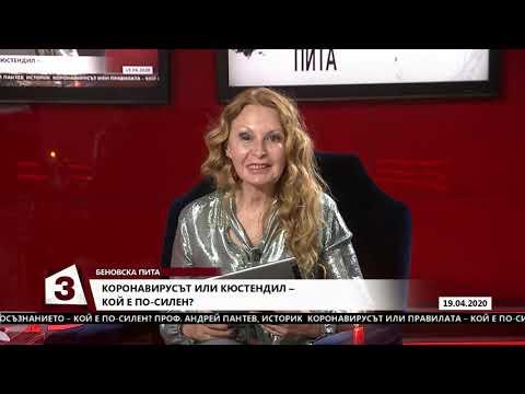 """""""Беновска пита"""" на 19.04.2020 г.: Гост е Петър Паунов, кмет на Кюстендил"""