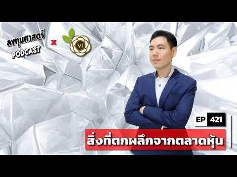 ลงทุนศาสตร์-EP-421-:-(thaivi)-