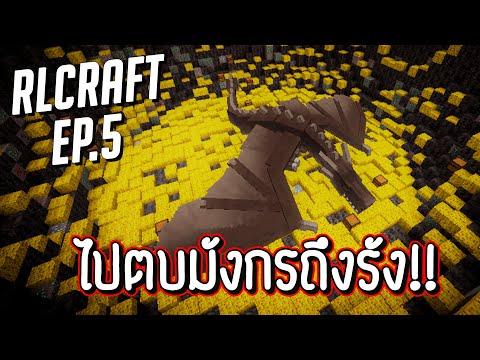 Rlcraft-[5]-|-ไปตบมังกรถึงรัง!