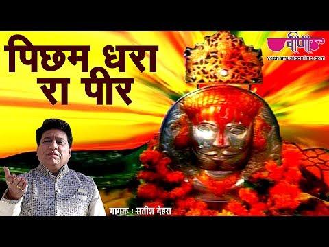 New Ramdev Ji Songs 2017 | Pichham Dhara Ra Peer HD | Satish Dehra Hit Bhajans