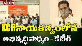 Minister KTR Speech Inauguration of Granite Manufacturer Factory | Shadnagar | ABN TELUGU - ABNTELUGUTV