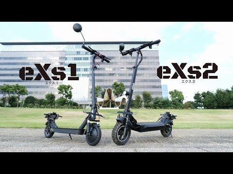 eXs1(エクスワン)/eXs2(エクスツー)電動キックボード